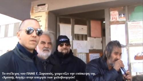 Golden Dawn skinhead left; Giorgos Sifonios, leader of striking workers at Elliniki Halivourgia, with mic at right